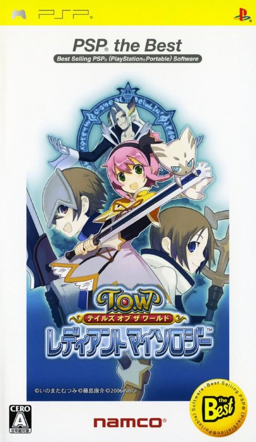 【中古】テイルズ オブ ザ ワールド レディアント マイソロジー PSP the Best