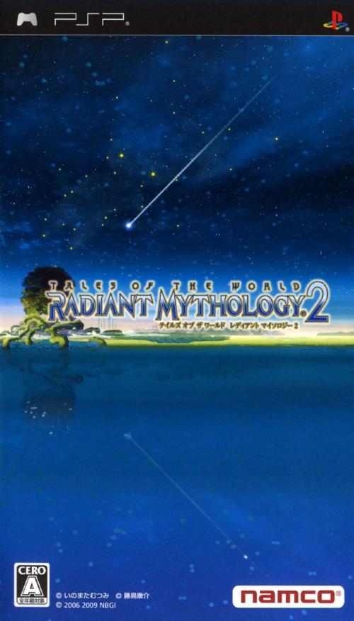 【中古】テイルズ オブ ザ ワールド レディアント マイソロジー2