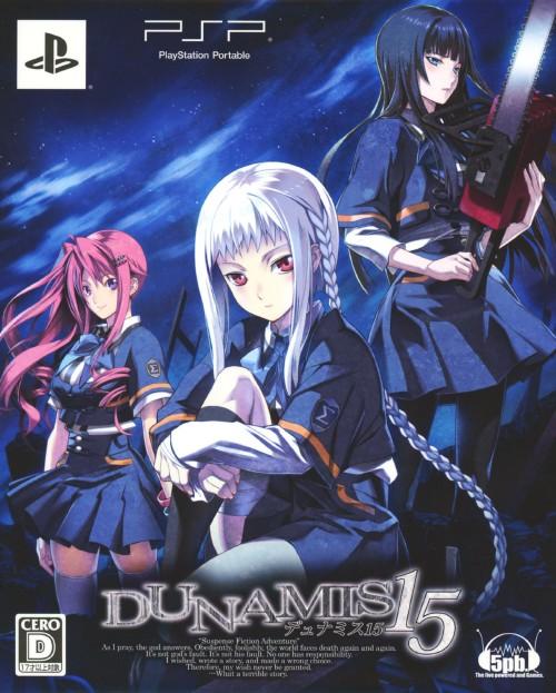 【中古】DUNAMIS15 (限定版)
