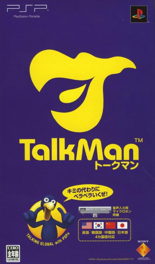 【中古】TALKMAN 音声入力用マイクロホン同梱版 (同梱版)