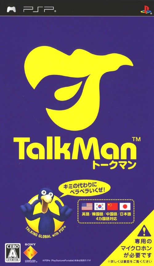 【中古】TALKMAN ソフト単体版