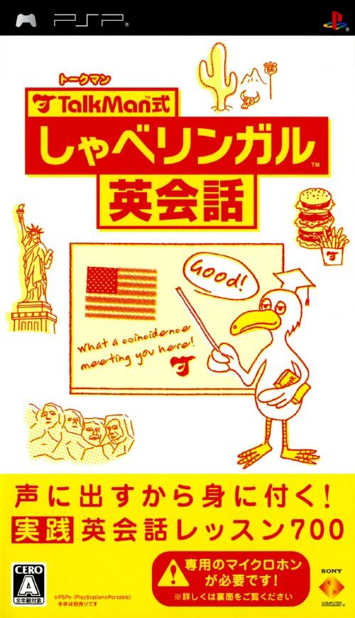 【中古】TALKMAN式 しゃべリンガル英会話 ソフト単体版
