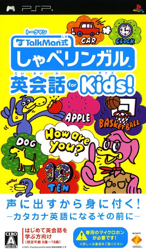 【中古】TALKMAN式 しゃべリンガル英会話 for Kids! ソフト単体版
