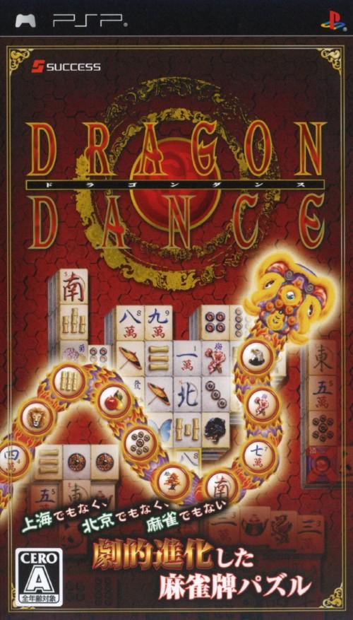 【中古】ドラゴンダンス
