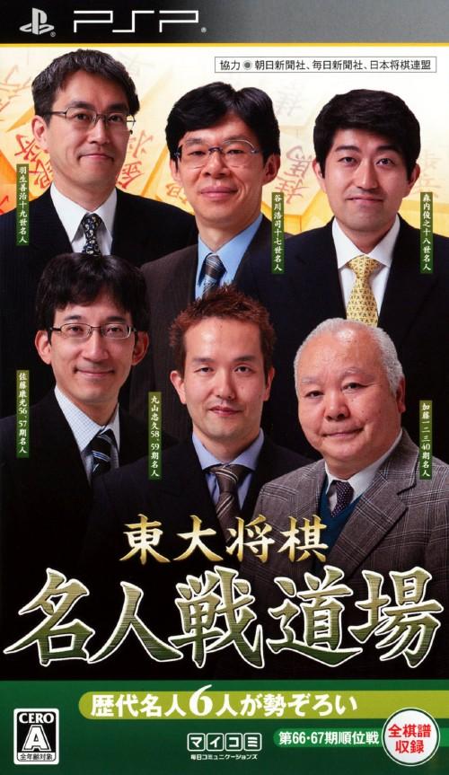 【中古】東大将棋 名人戦道場