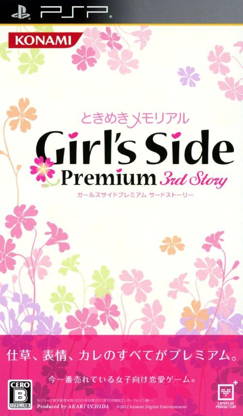 【中古】ときめきメモリアル Girl's Side Premium 〜3rd Story〜