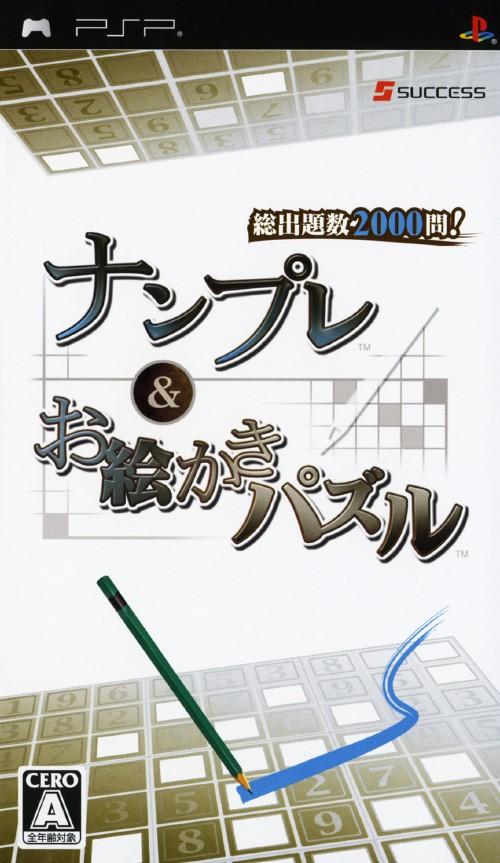 【中古】ナンプレ&お絵かきパズル