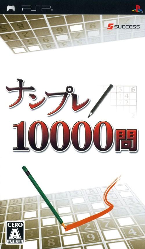 【中古】ナンプレ10000問