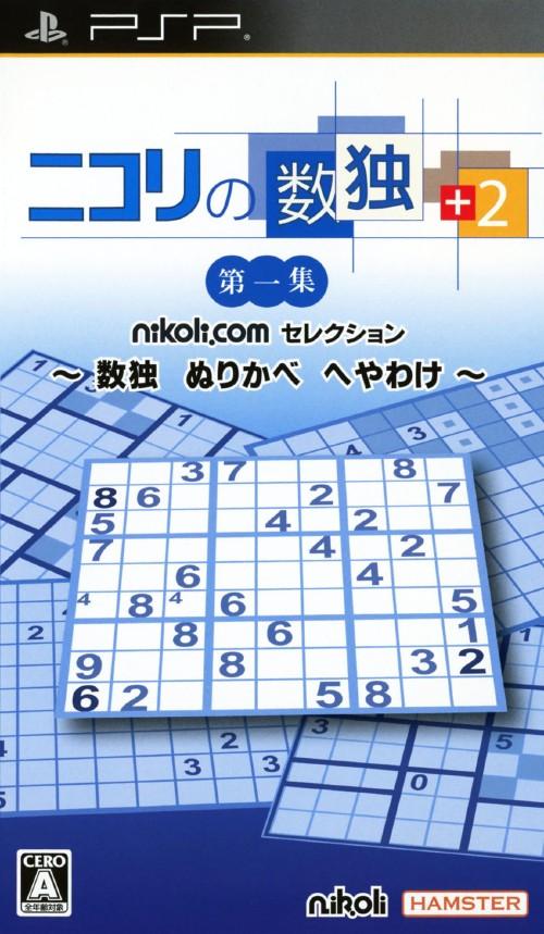 【中古】ニコリの数独+2 第一集 〜数独 ぬりかべ へやわけ〜