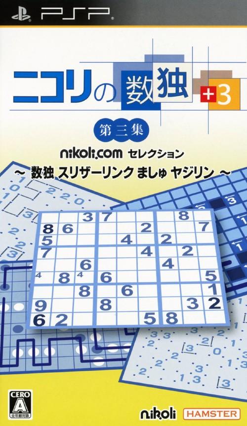 【中古】ニコリの数独+3 第三集 〜数独 スリザーリンク ましゅ ヤジリン〜