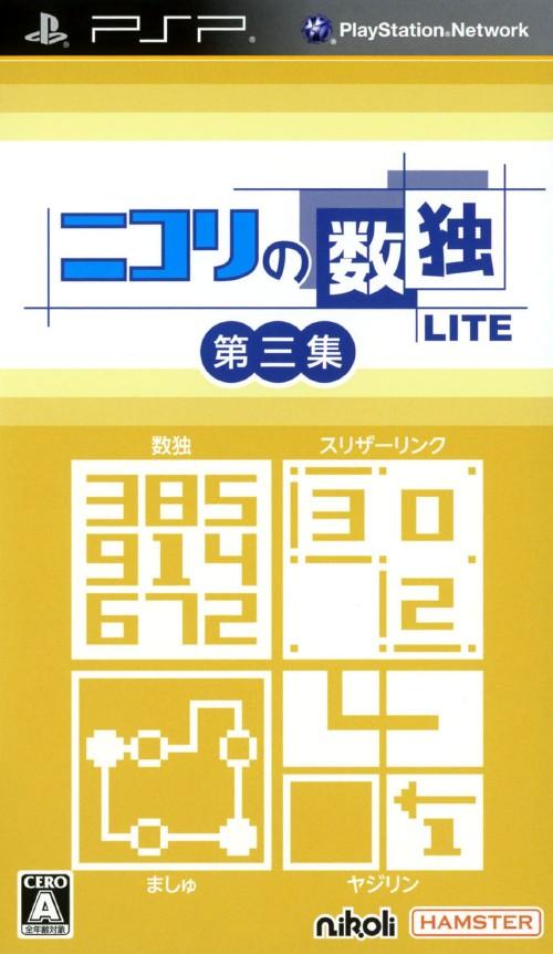 【中古】ニコリの数独LITE 第三集 (収録パズル:数独・スリザーリンク・ましゅ・ヤジリン)