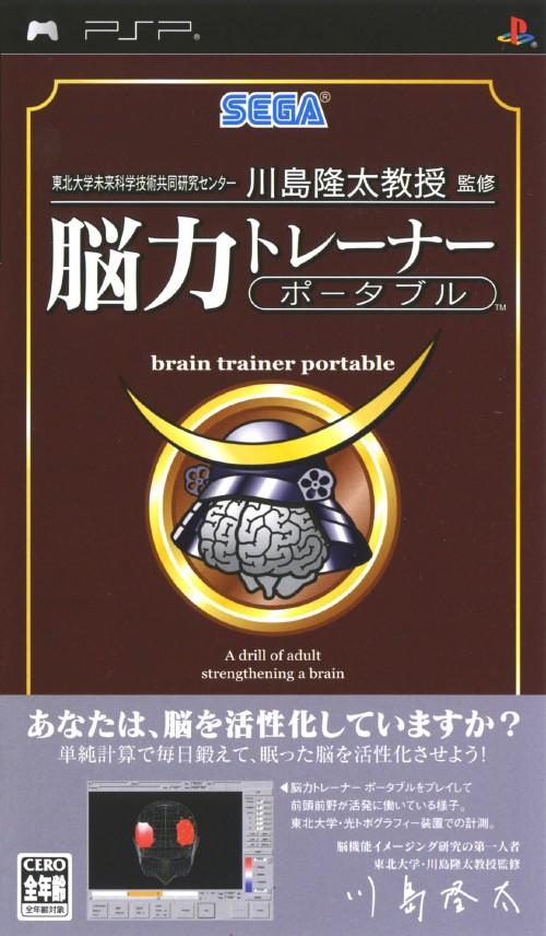 【中古】東北大学未来科学技術共同研究センター 川島隆太教授 監修 脳力トレーナー ポータブル