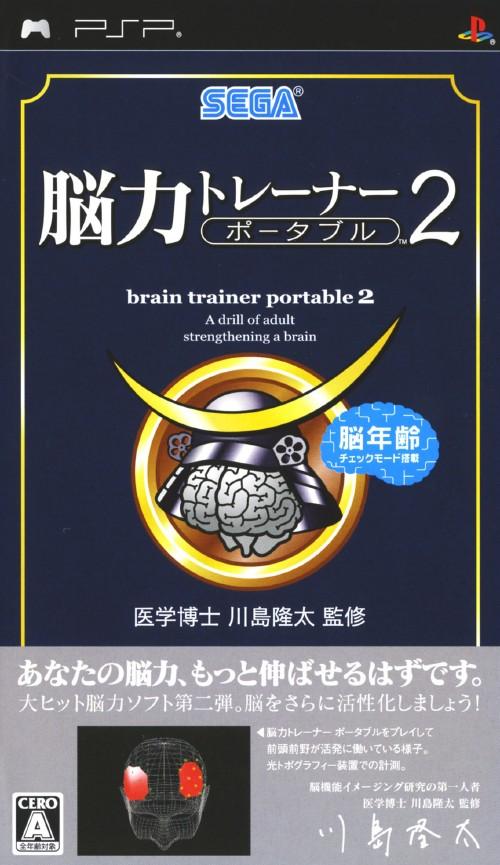 【中古】医学博士 川島隆太 監修 脳力トレーナー ポータブル2