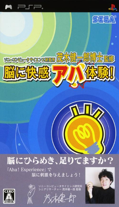 【中古】ソニーコンピュータサイエンス研究所 茂木健一郎博士監修 脳に快感 アハ体験!