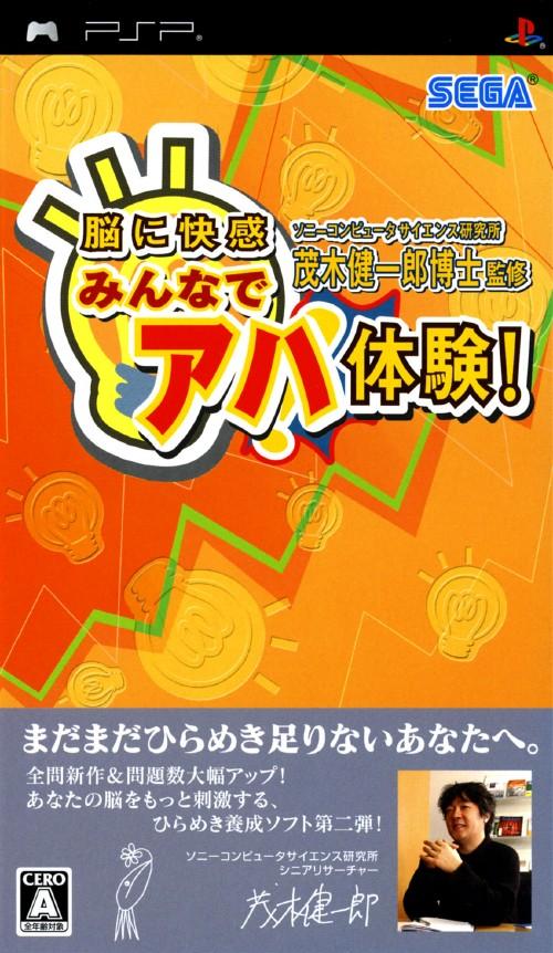 【中古】ソニーコンピュータサイエンス研究所 茂木健一郎博士監修 脳に快感 みんなでアハ体験!
