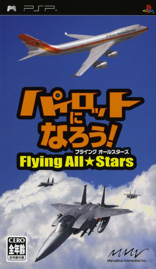 【中古】パイロットになろう! フライングオールスターズ
