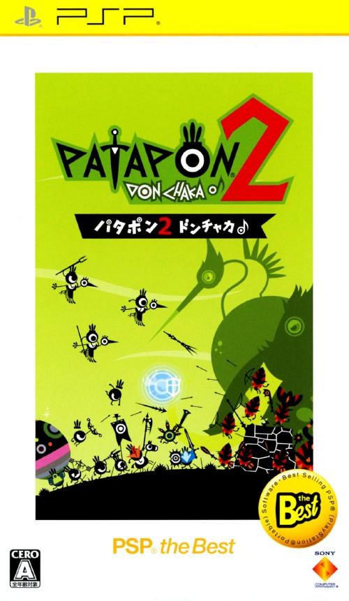 【中古】PATAPON2 ドンチャカ♪ PSP the Best