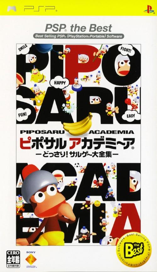 【中古】ピポサルアカデミ〜ア −どっさり!サルゲ〜大全集− PSP the Best
