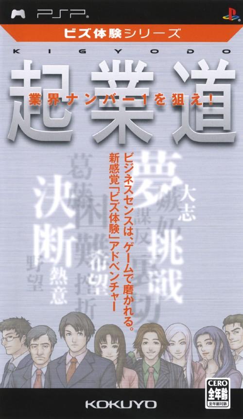 【中古】ビズ体験シリーズ 起業道