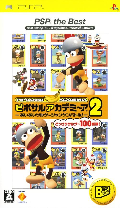 【中古】ピポサルアカデミ〜ア2 −あいあいサルゲ〜ジャンケンバトル!− PSP the Best