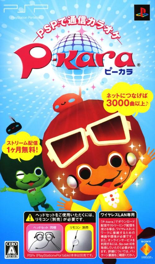 【中古】P−kara (同梱版)