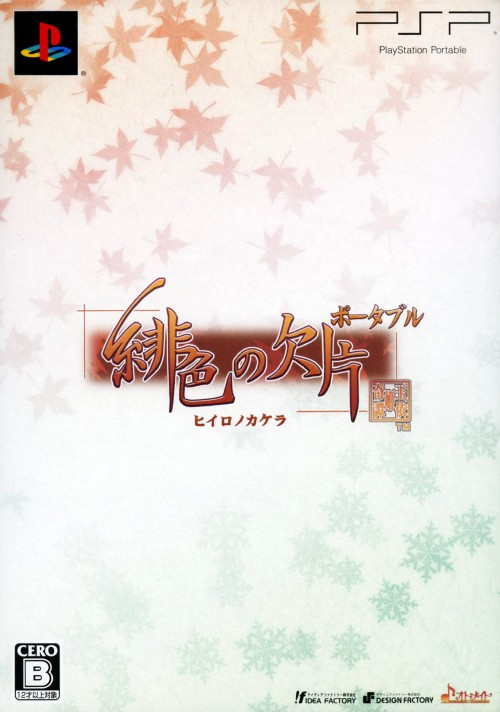 【中古】緋色の欠片 ポータブル (限定版)