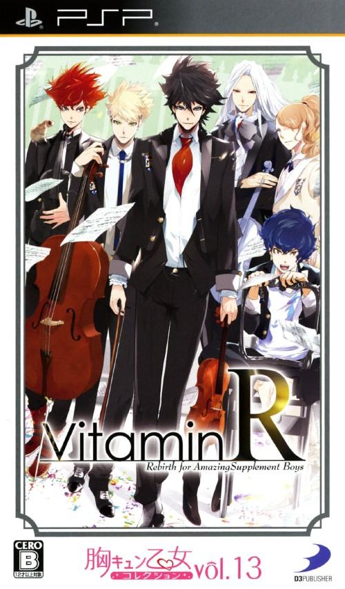 【中古】VitaminR 胸キュン乙女コレクション Vol.13