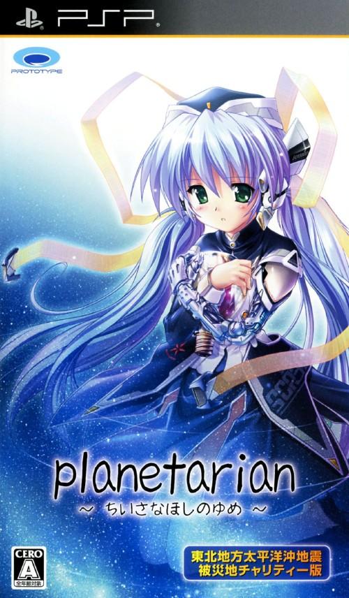 【中古】planetarian 〜ちいさなほしのゆめ〜