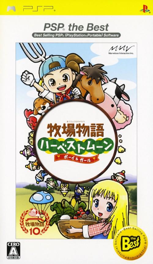 【中古】牧場物語 ハーベストムーン ボーイ&ガール PSP the Best
