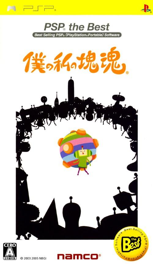 【中古】僕の私の塊魂 PSP the Best