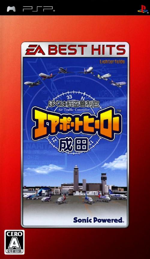 【中古】ぼくは航空管制官 エアポートヒーロー 成田 EA BEST HITS