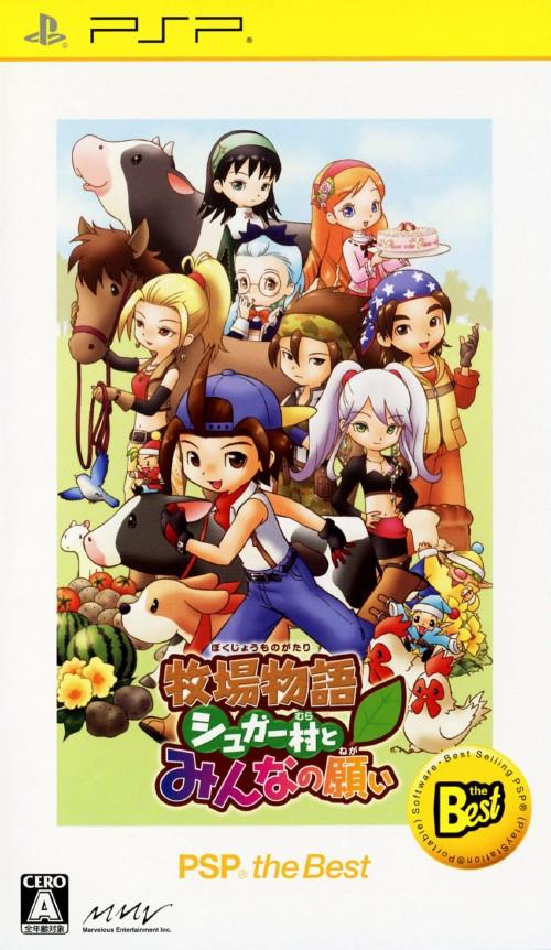 【中古】牧場物語 シュガー村とみんなの願い PSP the Best