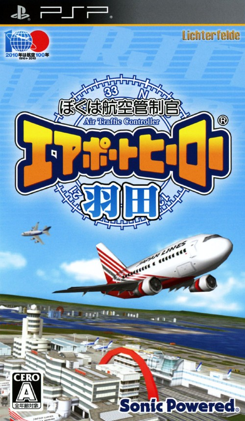 【中古】ぼくは航空管制官 エアポートヒーロー 羽田