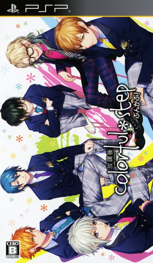 【中古】放課後 colorful*step 〜ぶんかぶ!〜