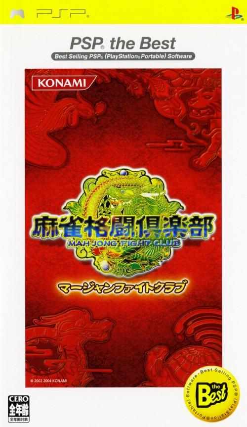 【中古】麻雀格闘倶楽部 PSP the Best