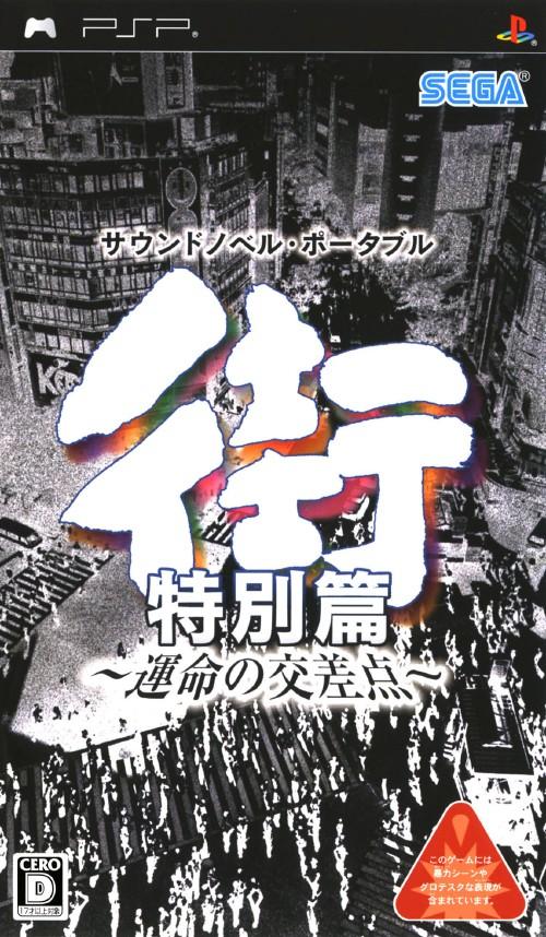 【中古】街 〜運命の交差点〜 特別篇