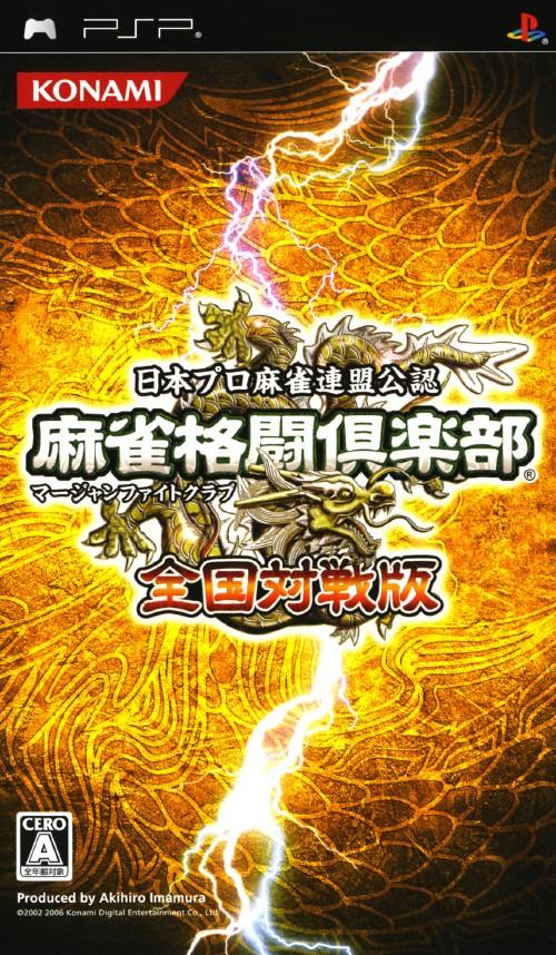 【中古】麻雀格闘倶楽部 全国対戦版