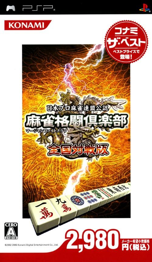 【中古】麻雀格闘倶楽部 全国対戦版 コナミ ザ ベスト