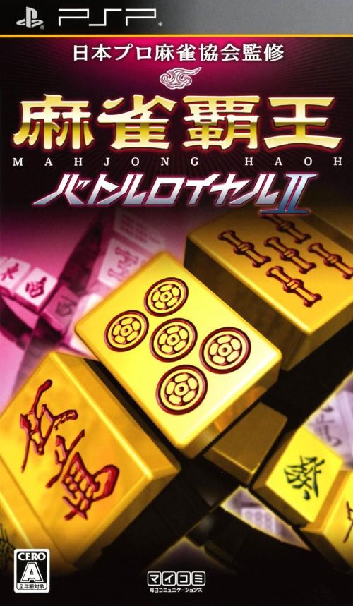 【中古】麻雀覇王 バトルロイヤル2