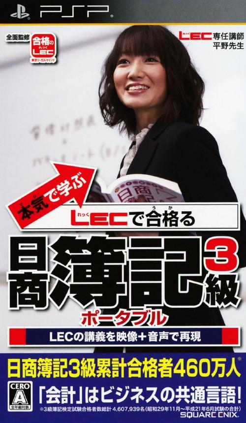 【中古】本気で学ぶ LECで合格る 日商簿記3級 ポータブル
