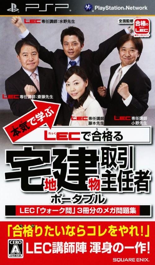【中古】本気で学ぶ LECで合格る 宅地建物取引主任者 ポータブル