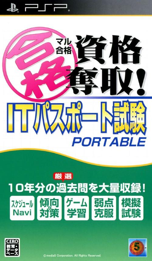 【中古】マル合格 資格奪取! ITパスポート試験 ポータブル