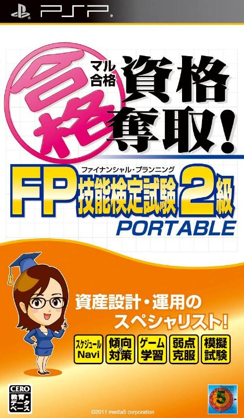 【中古】マル合格 資格奪取! FP(ファイナンシャル・プランニング)技能検定試験2級 ポータブル