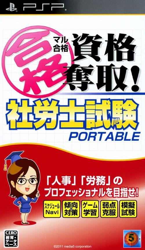 【中古】マル合格 資格奪取! 社労士試験 ポータブル
