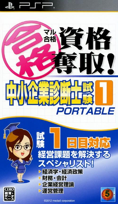 【中古】マル合格 資格奪取! 中小企業診断士試験1 ポータブル