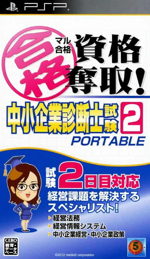 【中古】マル合格 資格奪取! 中小企業診断士試験2 ポータブル