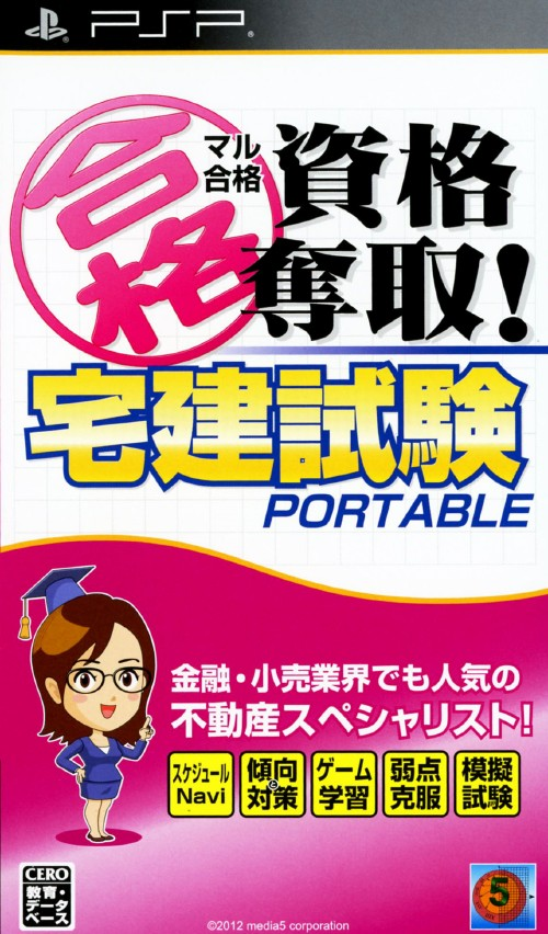 【中古】マル合格 資格奪取! 宅建試験 ポータブル