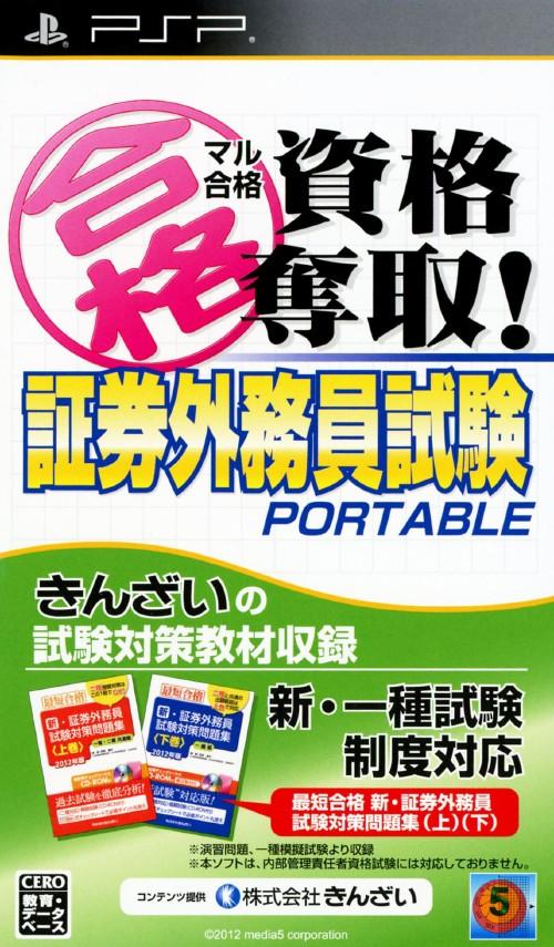 【中古】マル合格 資格奪取! 証券外務員試験 ポータブル