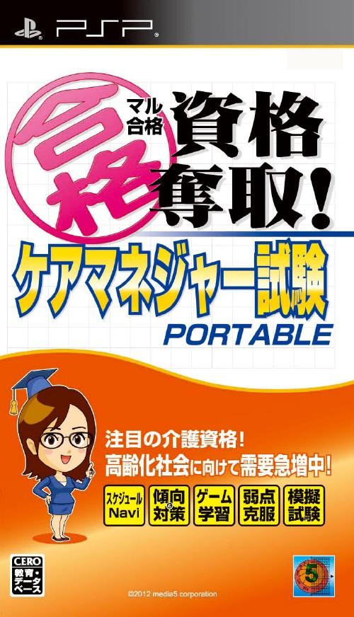 【中古】マル合格 資格奪取! ケアマネジャー試験 ポータブル