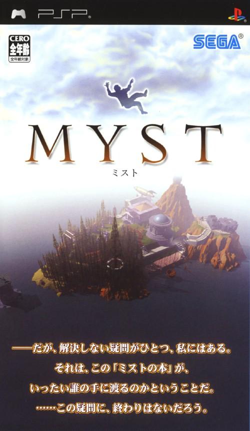 【中古】MYST